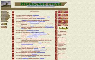 Скриншот сайта Итильские степи