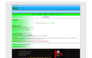 Скриншот сайта Gakuen Heaven