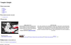 Скриншот сайта Vampire Knight