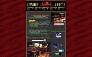 Скриншот сайта Oхота