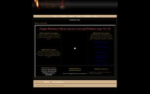 Скриншот сайта Затерянные в будущем