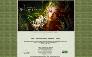 """Скриншот сайта Ролевая по """"Мефодий Буслаев"""""""