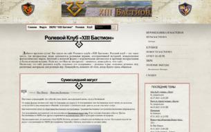 """Скриншот сайта Ролевой Клуб """"XIII Бастион"""""""