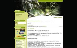 Скриншот сайта Королевство Эльна