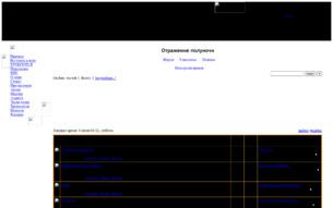 Скриншот сайта Отражение полуночи