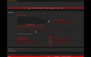 Скриншот сайта Царство Ночи