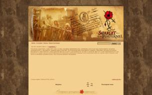 """Скриншот сайта Ролевая игра """"Алый первоцвет"""""""