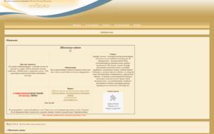 Скриншот сайта Школьные войны