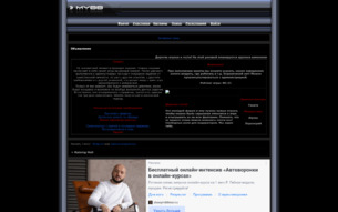 Скриншот сайта Raising Hell