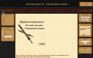 Скриншот сайта Танцующие клинки