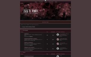 Скриншот сайта Тсубаса - Отровения Токио