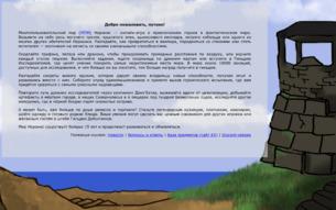Скриншот сайта Неронис