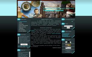 Скриншот сайта Северное сияние