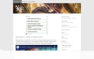 Скриншот сайта Хроники Арды