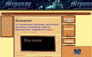 Скриншот сайта Мерлинд