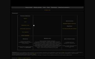 Скриншот сайта Руины. Тени города.
