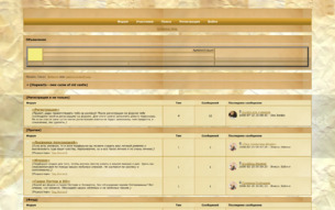 Скриншот сайта Хогвартс - новое проклятие старого замка