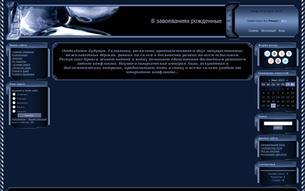 Скриншот сайта В завоеваниях рожденные