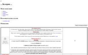 Скриншот сайта Белория