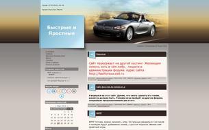 Скриншот сайта ФРПГ: Форсаж