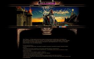 Скриншот сайта Лига героев