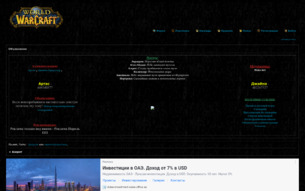 Скриншот сайта Азерот