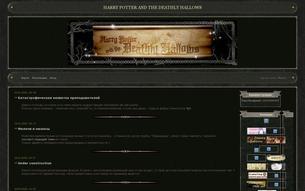 Скриншот сайта Гарри Поттер и Дары Смерти (AU)