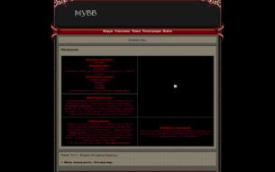 Скриншот сайта Мечи, клыки, когти... Это наш мир.