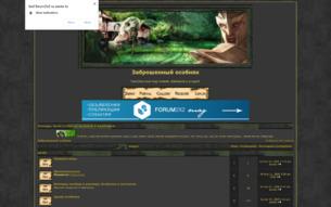 Скриншот сайта Заброшенный особняк
