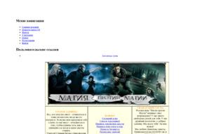 Скриншот сайта Магия против Магии