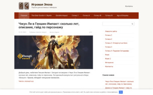 Скриншот сайта Фан-сайт игр серии Готика