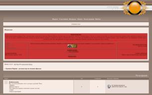 """Скриншот сайта Ролевая по фильму """"Хроники Нарнии"""""""