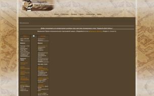 Скриншот сайта Hogwarts. Dark history...