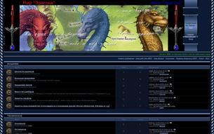 "Скриншот сайта Мир ""Эрагона"""