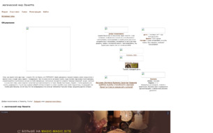 Скриншот сайта Магический мир - Ланетта