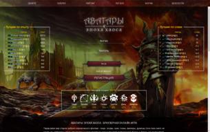 Скриншот сайта Аватары: Эпоха Хаоса