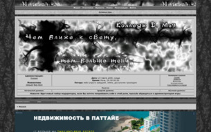 Скриншот сайта Нойш