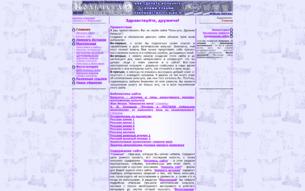 Скриншот сайта Кольчуга. Древнее ремесло