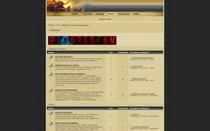 Скриншот сайта Утопия