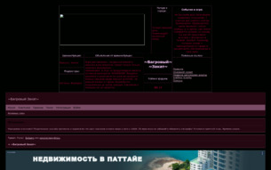 Скриншот сайта Багровый Закат