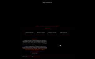 Скриншот сайта Мир марионеток