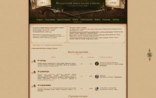 Скриншот сайта Французский роман плаща и шпаги