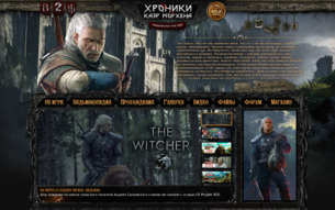 Скриншот сайта Ведьмак(The Witcher) - Хроники Каэр Морхена