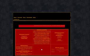 Скриншот сайта Destiny of Shinigami