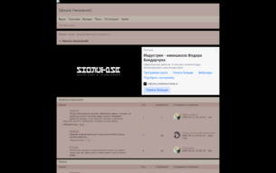 Скриншот сайта Мир шиноби и куноичи