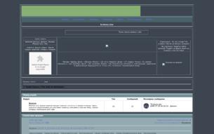 Скриншот сайта Туман Смуты