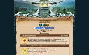 Скриншот сайта Клановые Войны (Clan Wars)