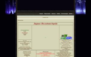 Скриншот сайта Лаурин: Последняя борьба