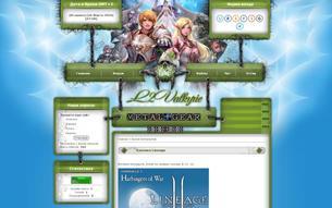 Скриншот сайта Lineage II - официальный сайт клана Metalgear