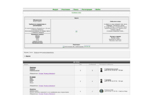 Скриншот сайта Аруна